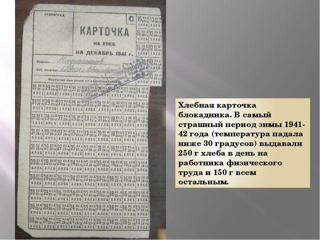 Хлебная карточка блокадника. В самый страшный период зимы 1941-42 года (темпе...
