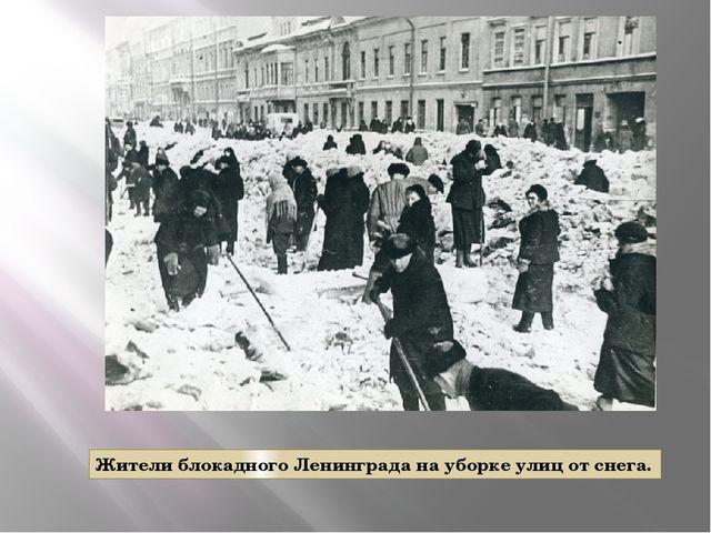 Жители блокадного Ленинграда на уборке улиц от снега.