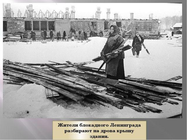 Жители блокадного Ленинграда разбирают на дрова крышу здания.