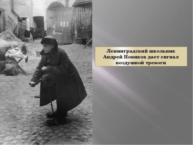 Ленинградский школьник Андрей Новиков дает сигнал воздушной тревоги