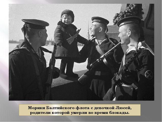 Моряки Балтийского флота с девочкой Люсей, родители которой умерли во время б...