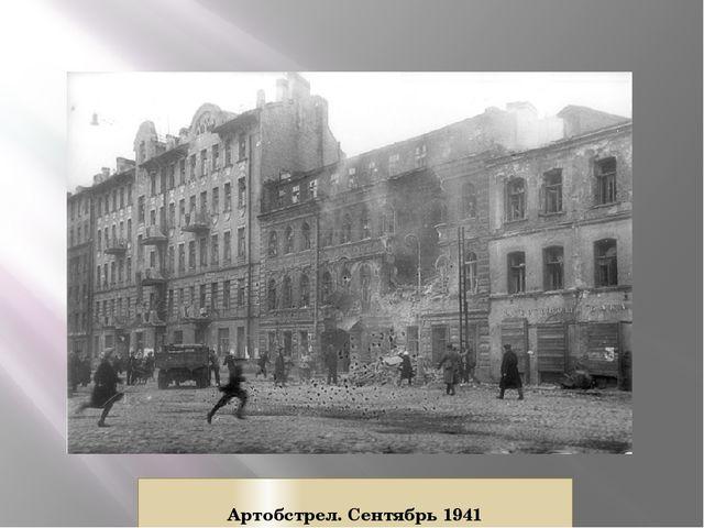 Артобстрел. Сентябрь 1941