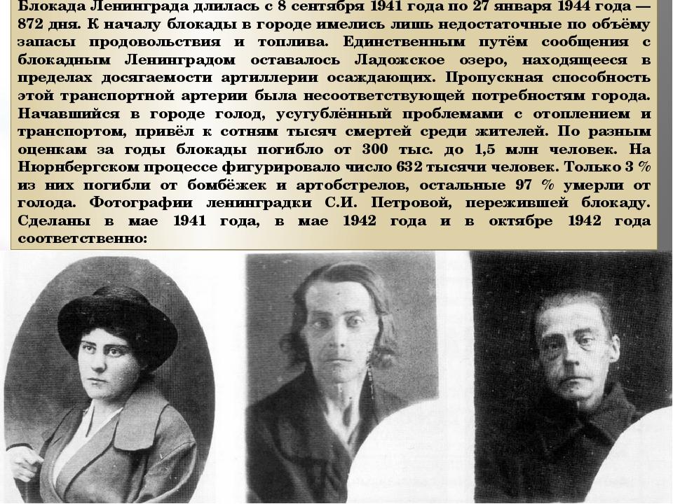 Блокада Ленинграда длилась с 8 сентября 1941 года по 27 января 1944 года — 87...