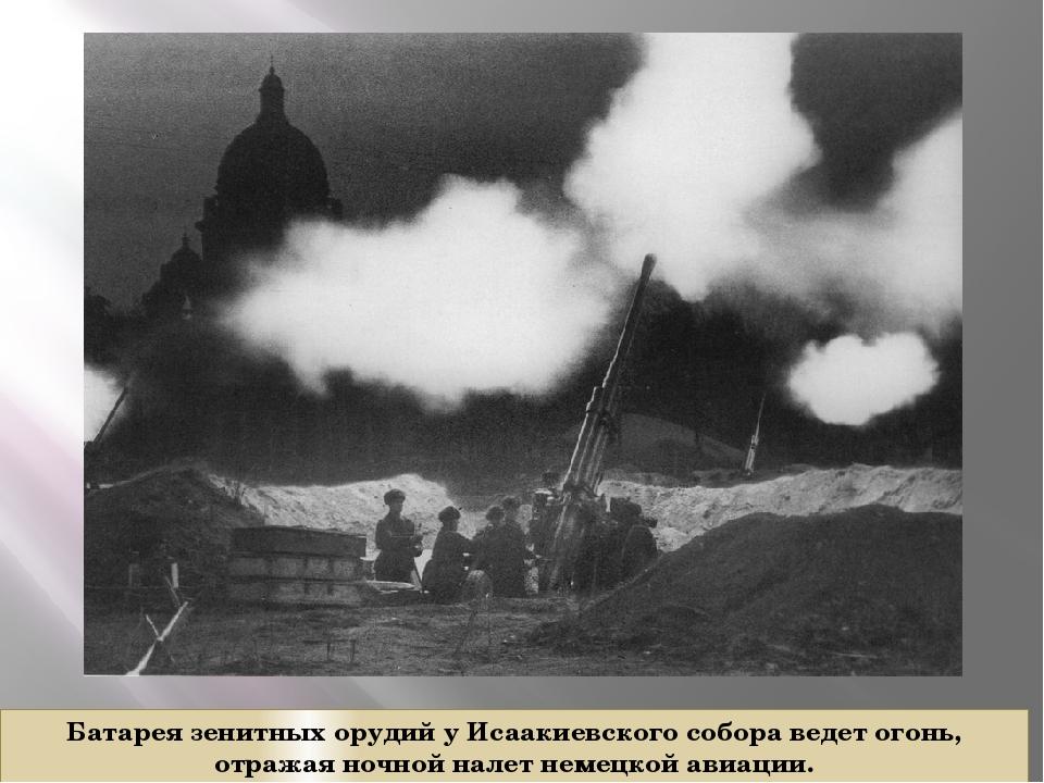 Батарея зенитных орудий у Исаакиевского собора ведет огонь, отражая ночной на...
