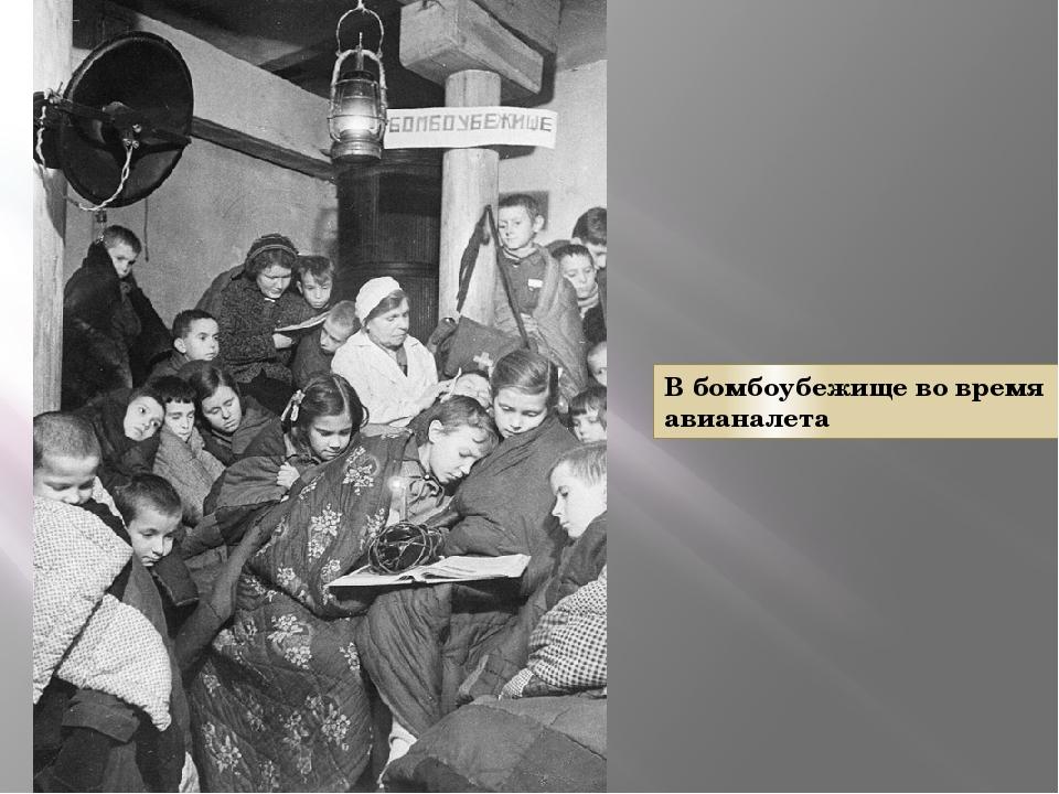 В бомбоубежище во время авианалета