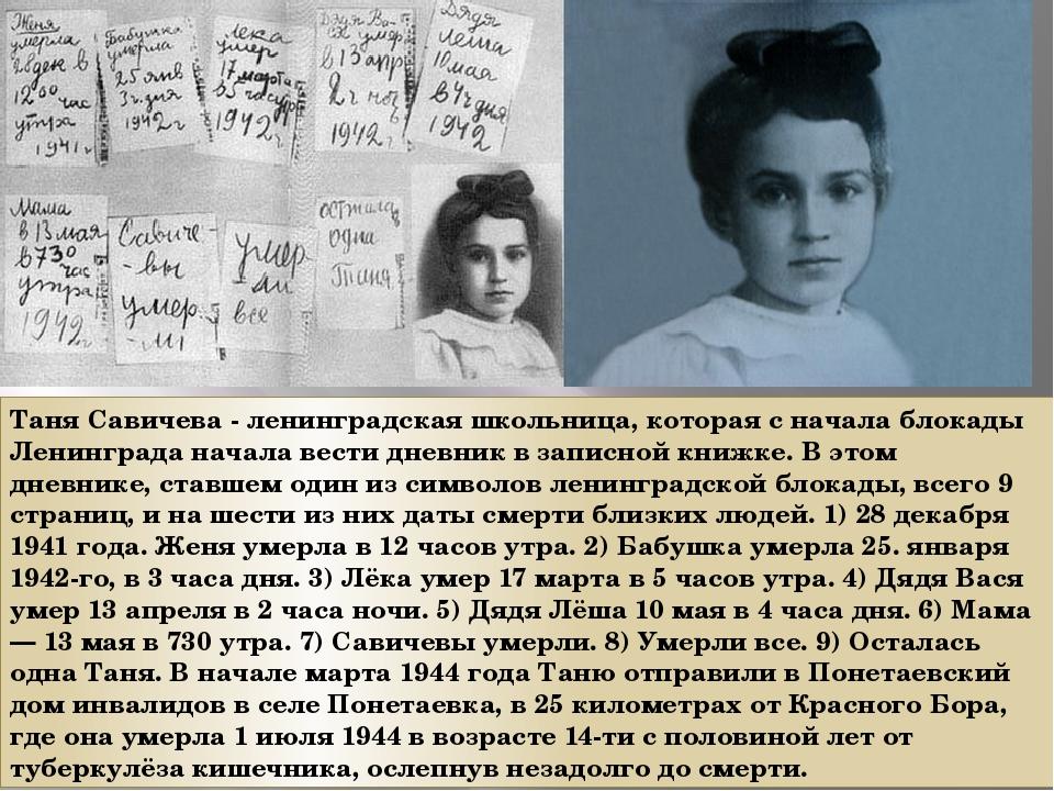 Таня Савичева - ленинградская школьница, которая с начала блокады Ленинграда...