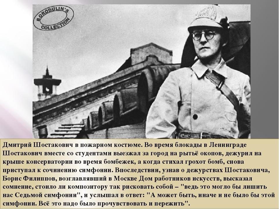 Дмитрий Шостакович в пожарном костюме. Во время блокады в Ленинграде Шостаков...