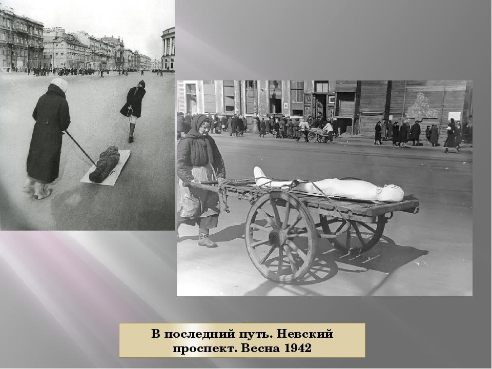В последний путь. Невский проспект. Весна 1942