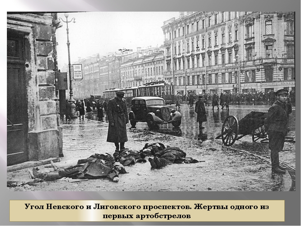Угол Невского и Лиговского проспектов. Жертвы одного из первых артобстрелов