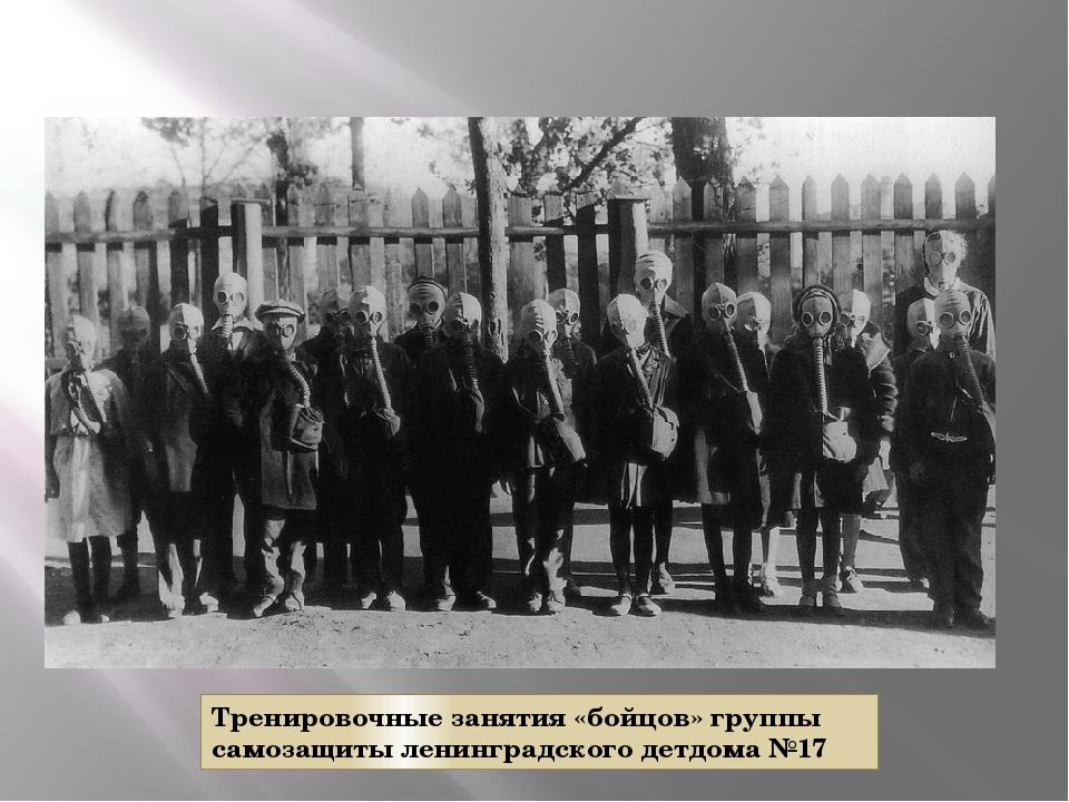 Тренировочные занятия «бойцов» группы самозащиты ленинградского детдома №17