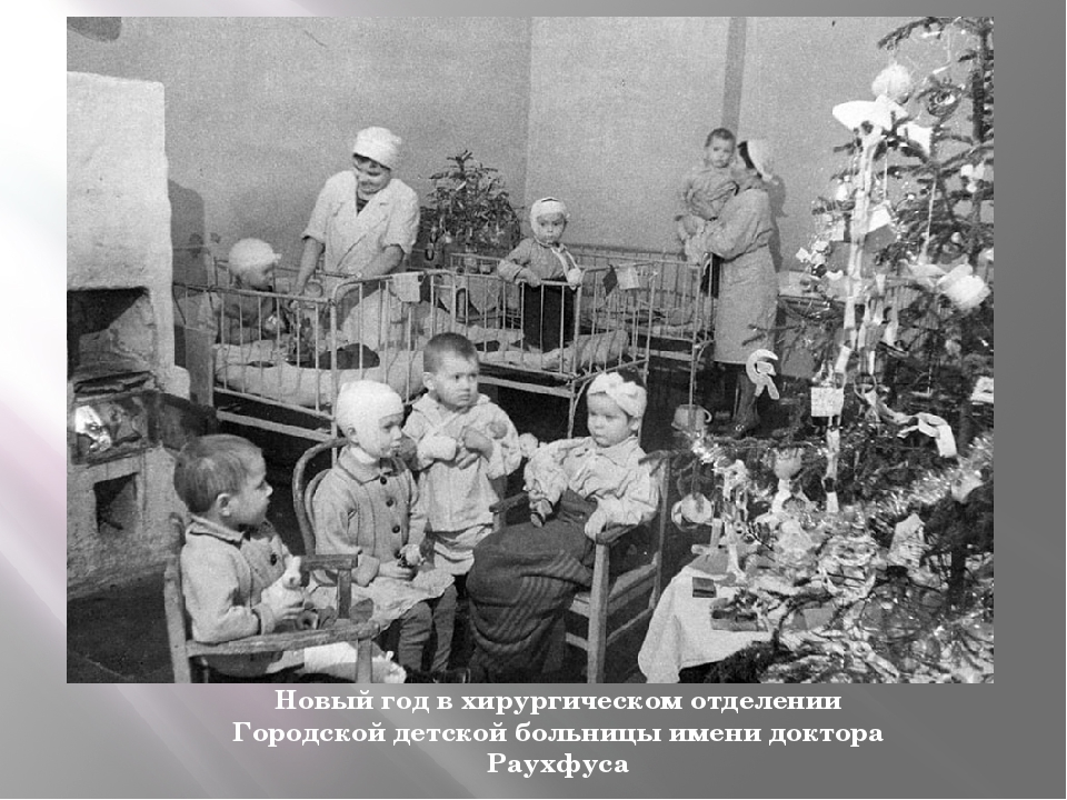 Новый год в хирургическом отделении Городской детской больницы имени доктора...