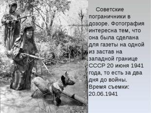 Советские пограничники в дозоре. Фотография интересна тем, что она была сдел