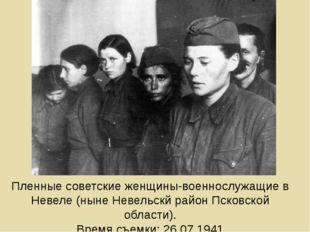 Пленные советские женщины-военнослужащие в Невеле (ныне Невельскй район Псков
