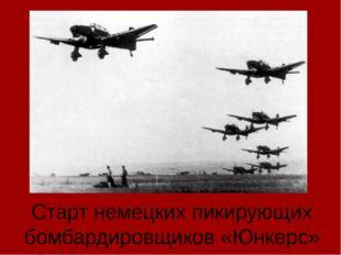 Старт немецких пикирующих бомбардировщиков «Юнкерс» Ю-87 с полевого аэродрома