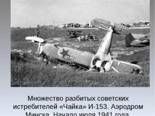 Множество разбитых советских истребителей «Чайка» И-153. Аэродром Минска. Нач