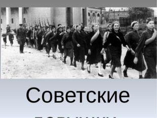 Советские девушки-добровольцы направляются на фронт. Лето 1941 года.
