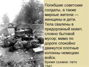 Погибшие советские солдаты, а также мирные жители — женщины и дети. Тела свал