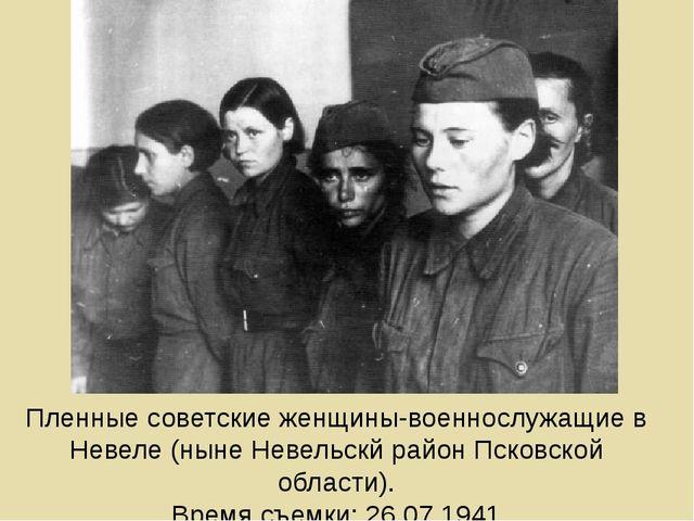 Пленные советские женщины-военнослужащие в Невеле (ныне Невельскй район Псков...