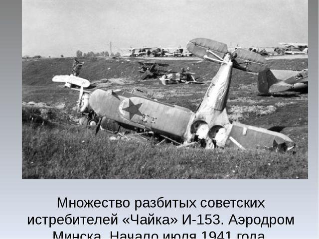 Множество разбитых советских истребителей «Чайка» И-153. Аэродром Минска. Нач...