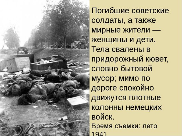 Погибшие советские солдаты, а также мирные жители — женщины и дети. Тела свал...