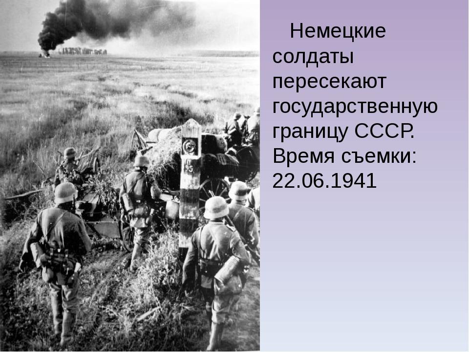 Немецкие солдаты пересекают государственную границу СССР. Время съемки: 22.0...