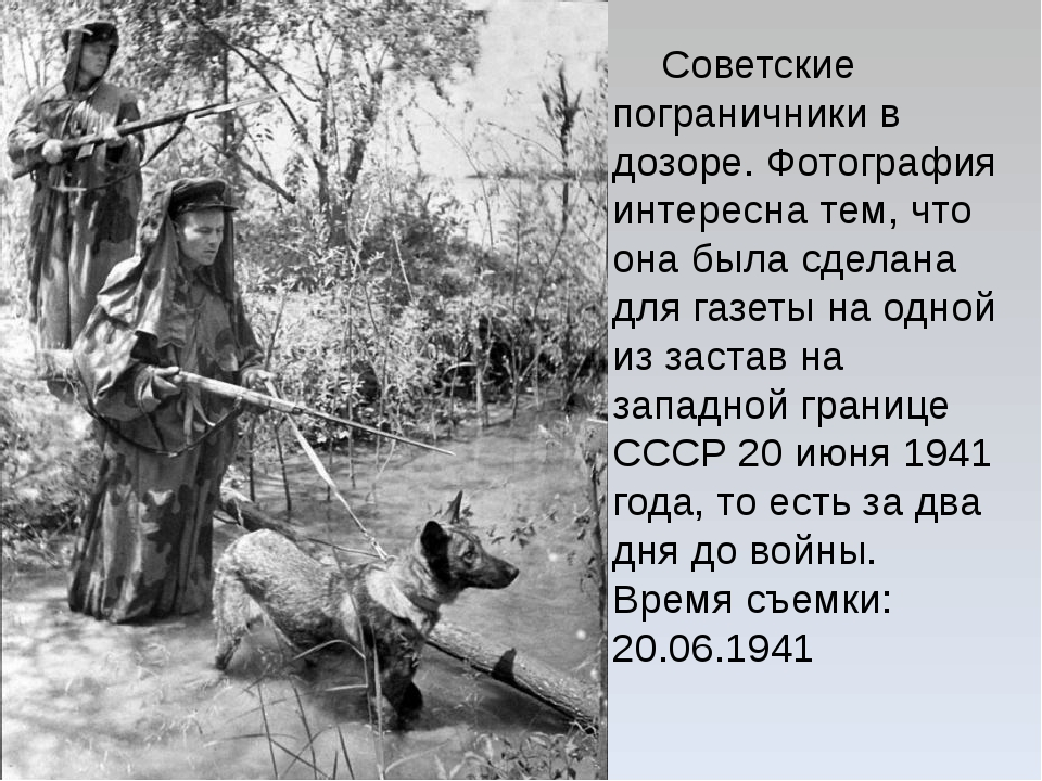 Советские пограничники в дозоре. Фотография интересна тем, что она была сдел...