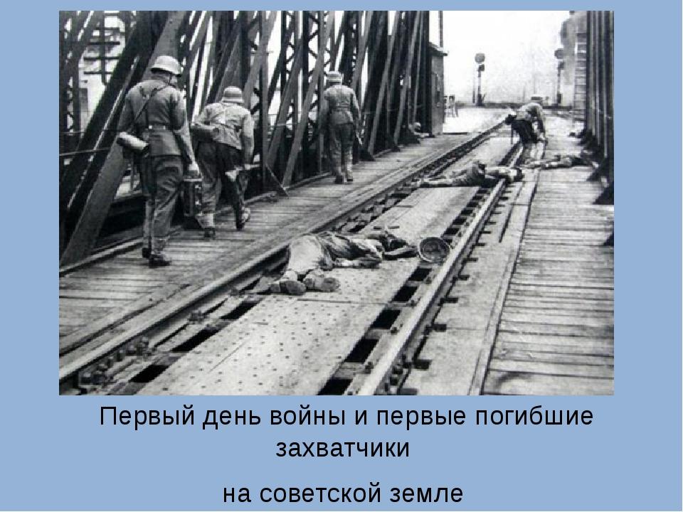 Первый день войныи первые погибшие захватчики на советской земле (солдаты 10...