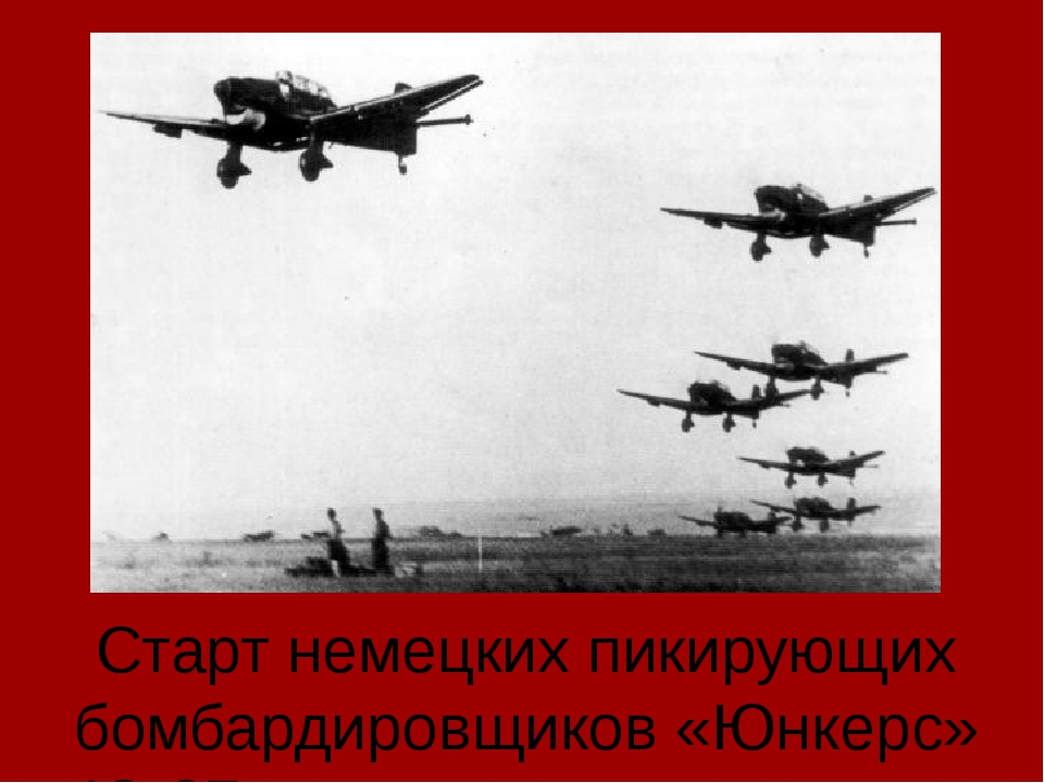 Старт немецких пикирующих бомбардировщиков «Юнкерс» Ю-87 с полевого аэродрома...