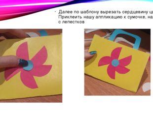 Далее по шаблону вырезать сердцевину цветка. Приклеить нашу аппликацию к сумо