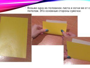 Возьми одну из половинок листа и согни ее от себя пополам. Это основные сторо