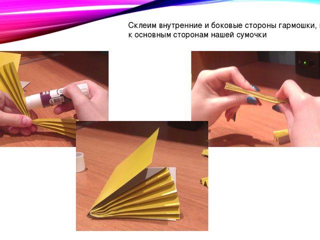 Склеим внутренние и боковые стороны гармошки, приклеим к основным сторонам на...
