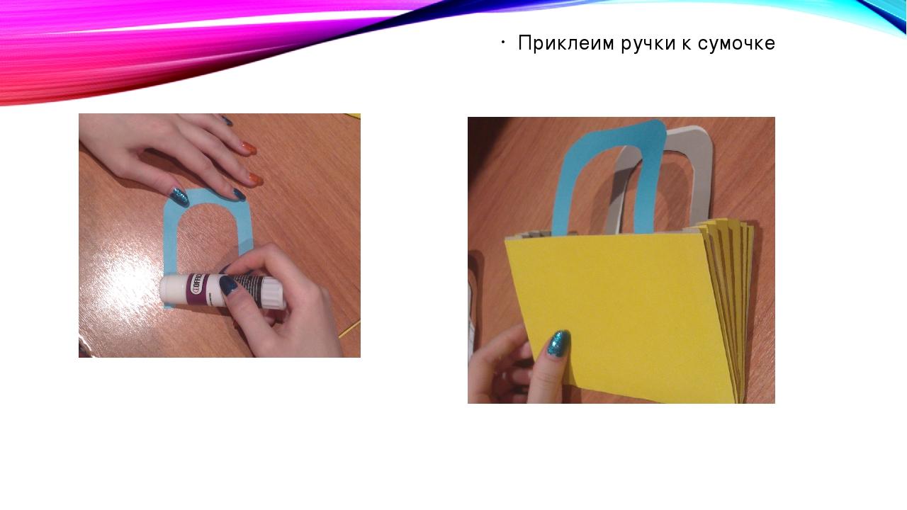 Приклеим ручки к сумочке