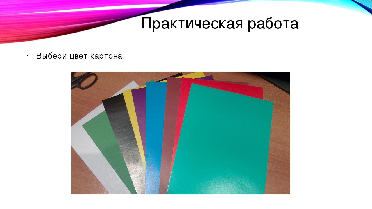 Практическая работа Выбери цвет картона.