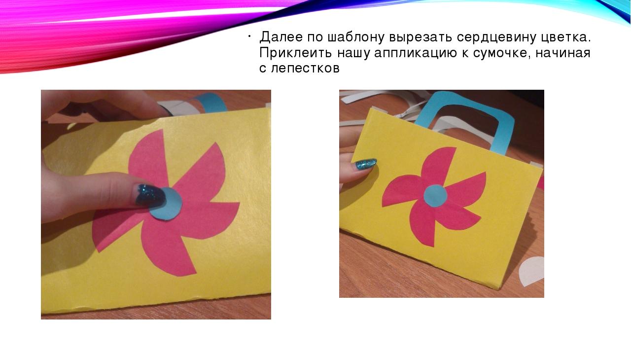 Далее по шаблону вырезать сердцевину цветка. Приклеить нашу аппликацию к сумо...
