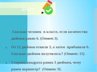 Аршин. Вершок Старинные русские меры длины. Вершок – верхней части пальца. Ло