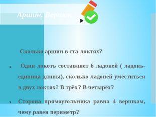 Аршин, вершок, дюйм единицы измерения….. Старинные русские единицы измерения