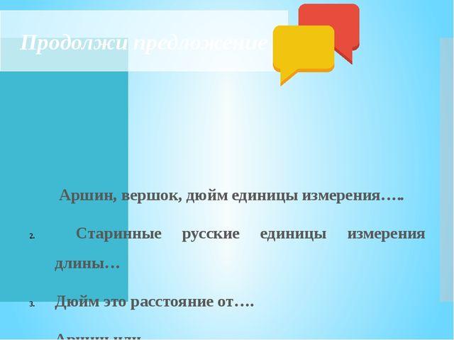 Список источников http://flatik.ru/starinnie-edinici-izmereniya