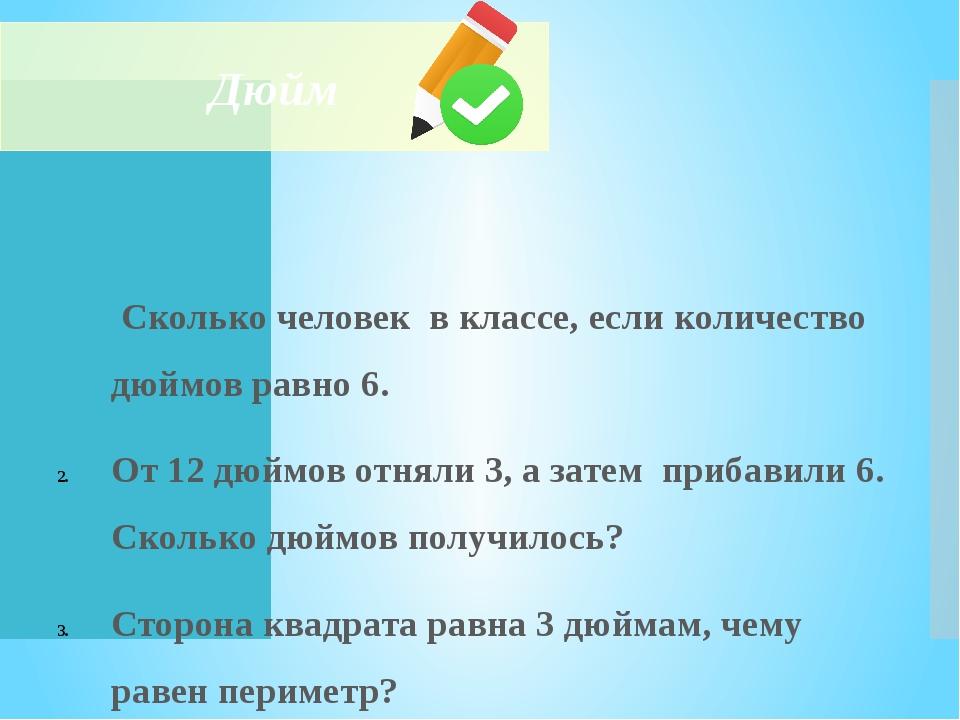 Дюйм Сколько человек в классе, если количество дюймов равно 6. (Ответ 3). От...
