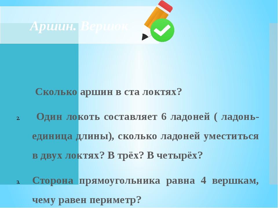 Аршин, вершок, дюйм единицы измерения….. Старинные русские единицы измерения...
