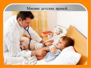 Мнение детских врачей .