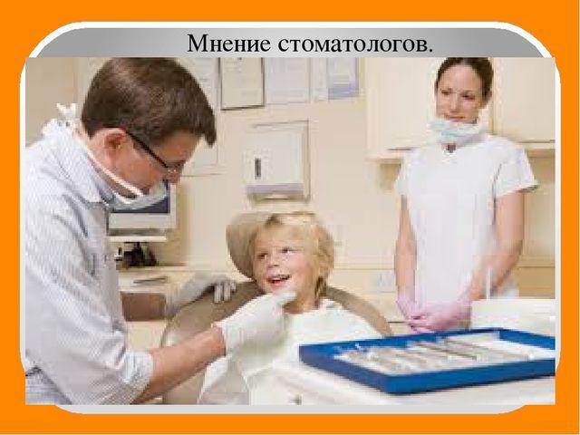 Мнение стоматологов.
