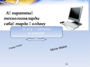 Power Point Movie Maker - оқыту құралының көрнекілігі  Ақпараттық технологи