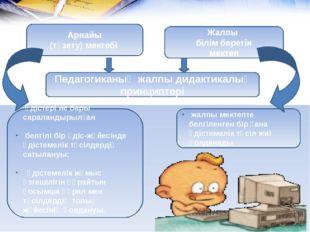 Арнайы (түзету) мектебі Жалпы білім беретін мектеп Педагогиканың жалпы дидакт
