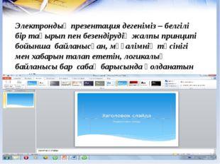 Электрондық презентация дегеніміз – белгілі бір тақырып пен безендірудің ж