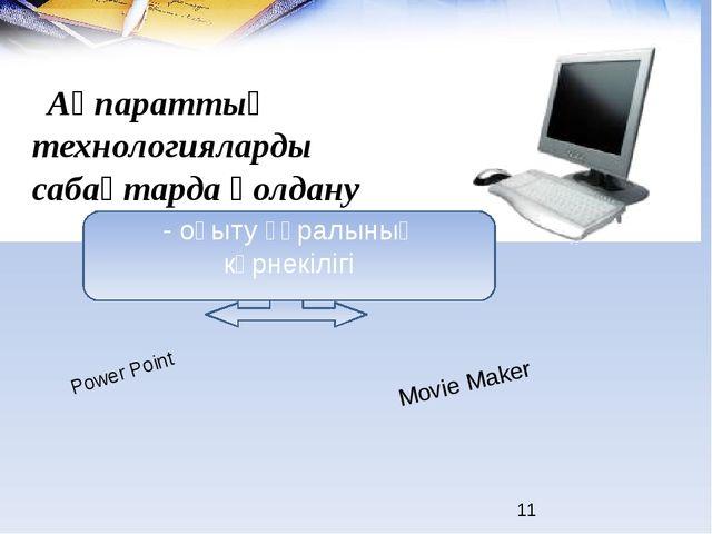 Power Point Movie Maker - оқыту құралының көрнекілігі  Ақпараттық технологи...