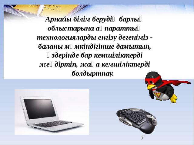 Арнайы білім берудің барлық облыстарына ақпараттық технологияларды енгізу де...