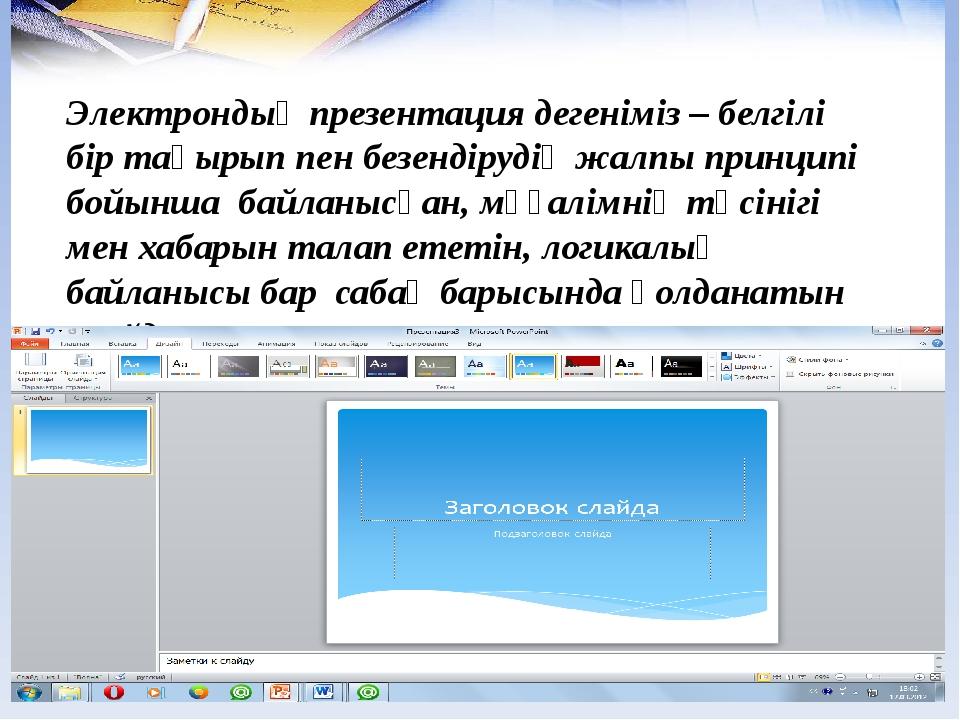 Электрондық презентация дегеніміз – белгілі бір тақырып пен безендірудің ж...