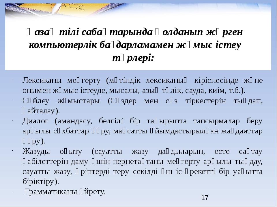 Қазақ тілі сабақтарында қолданып жүрген компьютерлік бағдарламамен жұмыс іст...