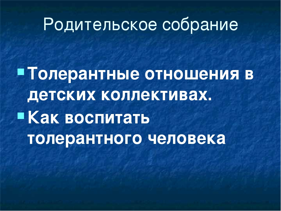 Родительское собрание Толерантные отношения в детских коллективах. Как воспит...