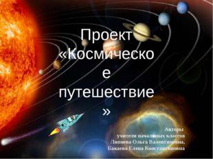 Авторы учителя начальных классов Ляпнева Ольга Валентиновна, Бакаева Елена К